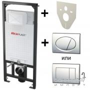 Инсталляции AlcaPlast A101/1200 со звукоизоляционной прокладкой и сливной клавишей на выбор