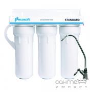 Проточный бытовой фильтр очистки воды 3-х ступенчатый Ecosoft Standard
