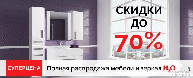 Итальянская сантехника galassia представительство киев москва фирма концепт сантехника